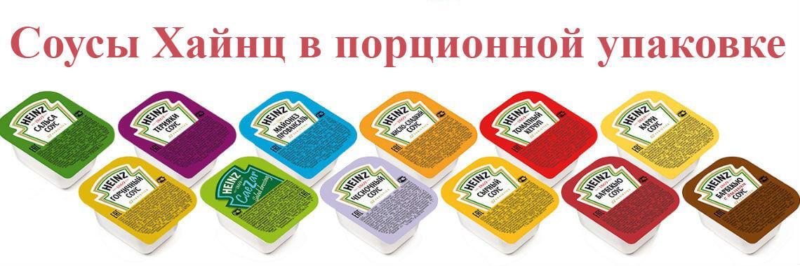 Порционные соусы Хайнц (Heinz) в дип-пот